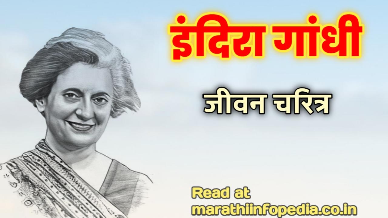 indira gandhi marathi mahiti