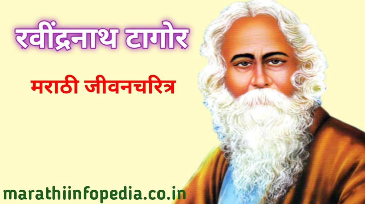 information about rabindranath tagore in marathi