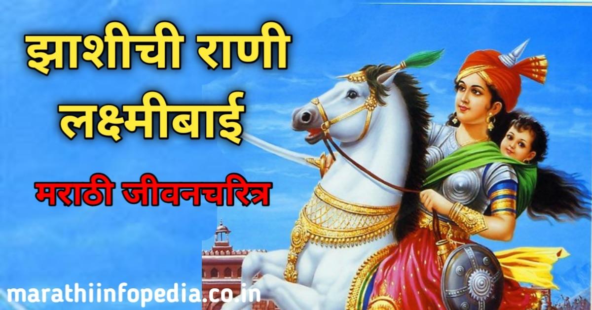 zashichi rani information in marathi