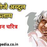 information about apj abdul kalam in marathi