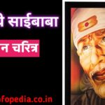 sai baba information marathi