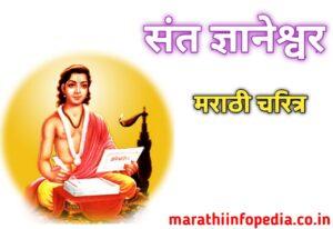 sant dnyaneshwar information in marathi information about sant dnyaneshwar in marathi dnyaneshwar marathi saints