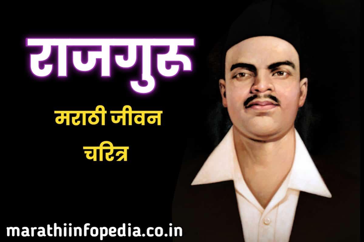 rajguru information in marathi