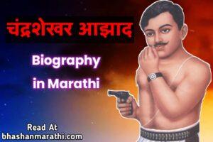 chandrashekhar azad information in marathi  चंद्रशेखर आझाद यांची माहिती