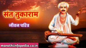संत तुकाराम महाराज माहिती मराठी Sant tukaram information in marathi
