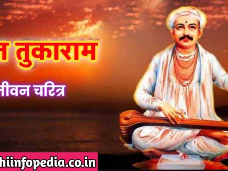 tukaram maharaj marathi sant tukaram information in marathi only