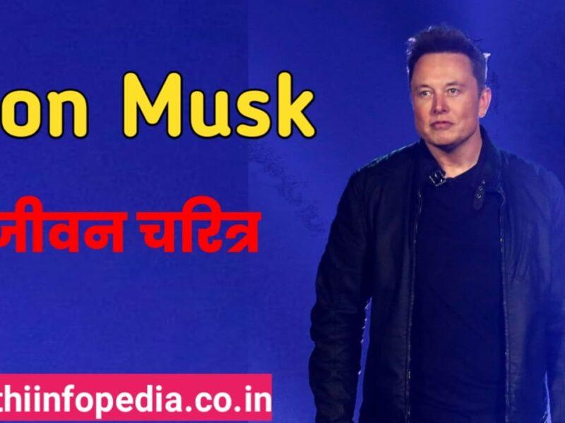 एलोन मस्क : संपूर्ण जीवन चरित्र | Elon Musk information in marathi